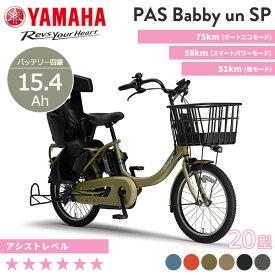 2021年 ヤマハ PAS Babby un SP(バビーアンSP) リアチャイルドシート 標準装備 防犯登録 PAS Babby Un SP 子乗せ PA21BSPR 15.4Ah