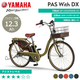 【11月25日限定P14倍以上※エントリー&楽天カード決済で】 2021年モデル 26インチ YAMAHA(ヤマハ) PAS With DX(パスウィズデラックス) PAS With DX