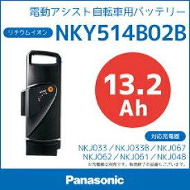 Panasonic 【パナソニック】 電動自転車 バッテリー 13.2Ah 新品 正規品 NKY511B02B NKY514B02B