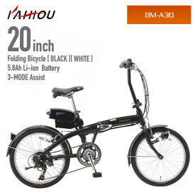 KAIHOU カイホウ 電動自転車 suisui 20インチ BM-A30