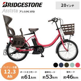 2020年モデル 電動自転車 BRIDGESTONE (ブリヂストン) アシスタC 20インチ 20型 12.3Ah 防犯登録付 CC0C30