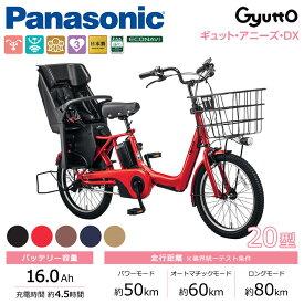Panasonic パナソニック 電動自転車 ギュット・アニーズ・DX 20インチ 2020年モデル ELAD032 ぎゅっと ギュットアニーズ ギュットアニーズdx