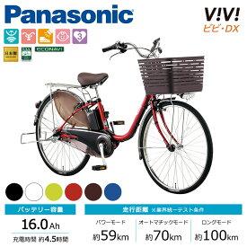 クーポンも。【P14倍以上確定※12月1日限定エントリー&楽天カード決済で】 パナソニック 2020年モデル 電動自転車 ViVi DX(ビビ デラックス) 26インチ 標準装備モデル Panasonic VIVI DX 通勤 通学 お買い物