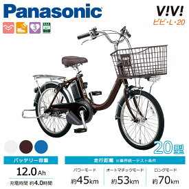 Panasonic(パナソニック) ビビ・L 20インチ ビビL 大特価 軽い VIVI L 20 Panasonic VIVI L 最軽量 2020年モデル 電動自転車