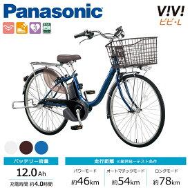 クーポンも。【P14倍以上確定※12月1日限定エントリー&楽天カード決済で】 Panasonic(パナソニック) 2020年モデル 電動自転車 ViVi L(ビビ エル) 26インチ 標準装備モデル 大容量 長距離走行
