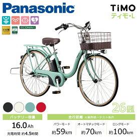 Panasonic パナソニック 電動自転車 ティモ・L 26インチ 2020年モデル ELSL632