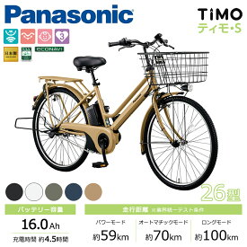 Panasonic パナソニック 電動自転車 ティモ・S 26インチ 2020年モデル ELST635