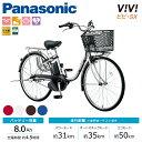 クーポンも。【P14倍以上確定※12月1日限定エントリー&楽天カード決済で】 Panasonic パナソニック 電動自転車 ビビ…