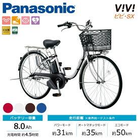 フラッシュクーポン配布中  Panasonic パナソニック 電動自転車 ビビ・SX 26インチ 2020年モデル ELSX632