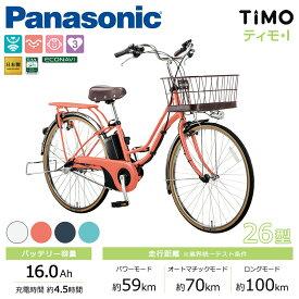 Panasonic パナソニック 電動自転車 ティモ・I 26インチ 2020年モデル ELTA633