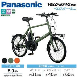 クーポンも。【P14倍以上確定※12月1日限定エントリー&楽天カード決済で】 Panasonic パナソニック 電動自転車 ベロスター・ミニ 2020年モデル ELVS072 ベロスターミニ 防犯登録付