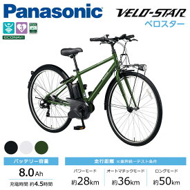 フラッシュクーポン配布中  Panasonic パナソニック 電動自転車 ベロスター 2020年モデル ELVS772