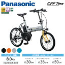 Panasonic パナソニック 電動自転車 オフタイム 前18/後20インチ 2020年モデル ELW073A