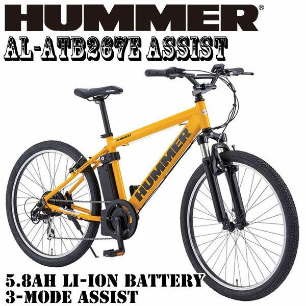【完全組み立て済み】HUMMER(ハマー)電動アシスト自転車 AL-ATB267E-Assist