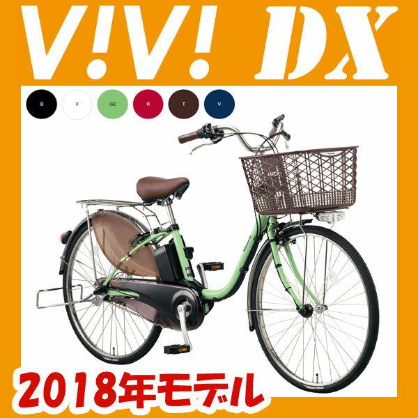 【完全組み立て済み】【2018年モデル】【送料無料】【電動自転車】パナソニックビビ・DX