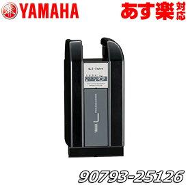 フラッシュクーポン配布中 YAMAHA ヤマハ 電動自転車 バッテリー 8.9Ah ブラック 新品 正規品 90793-25126