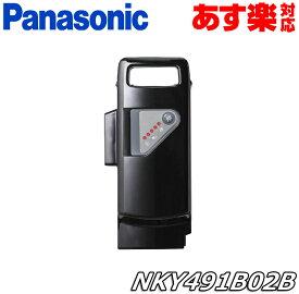 【新品】【あす楽即日出荷】【送料無料】【最安値に挑戦中】 NKY491B02⇒NKY491B02B破格! 送料無料 Panasonic(パナソニック) Panasonic リチウムイオンバッテリー(NKY491B02⇒NKY491B02B NKY328B02/NKY461B02 互換)