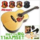 初心者セット モーリス アコースティックギター 【アコギ 11点 入門セット】Morris F-351 Spruce スプルース単板 フォークギター F351