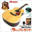 モーリス アコースティックギター Morris F-401 【ハードケース付属】【オーディトリアムサイズ スプルース単板】 フォークギター F401 アコギ