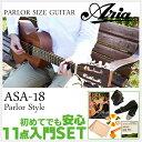 初心者セット アコースティックギター アリア【アコギ 10点 入門セット】Aria ASA-18 Parlor Style アコギセット フォークギター