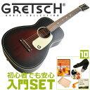 初心者セット グレッチ アコースティックギター 【アコギ 10点 入門セット】 Gretsch G9500 Jim Dandy Flat Top 2SB アコギ...