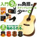 初心者セット アコースティックギター S.ヤイリ【アコギ 9点 入門セット】S.Yairi YD-04 アコギセット ミディアムスケール YD04 フォークギター