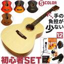 アコースティックギター アコギセット ミディアムスケール フォークギ
