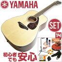 アコースティックギター 初心者セット ヤマハ 【アコギ 14点 入門セット】 YAMAHA FG800 NT フォークギター アコギセット FG-800 ナチュラル