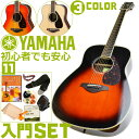 初心者セット ヤマハ アコースティックギター 【アコギ 11点 入門セット】 YAMAHA FG830 アコギセット FG-830 フォークギター