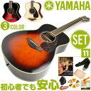 初心者セット ヤマハ アコースティックギター 【アコギ 11点 入門セット】 YAMAHA FS830 アコギセット FS-830 フォークギター