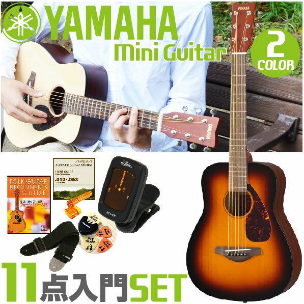アコースティックギター 初心者セット ヤマハ 【ミニギター 11点 入門セット】 YAMAHA JR2 アコギセット JR-2 ミニアコギ