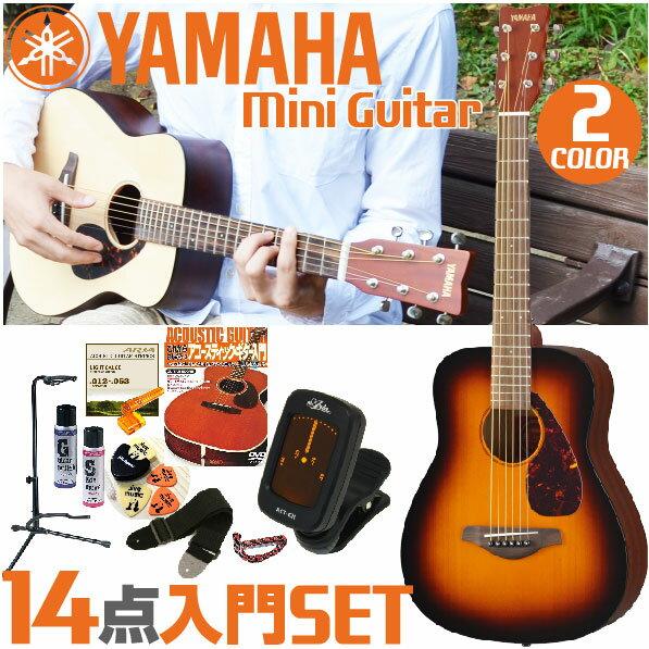 アコースティックギター 初心者セット ヤマハ 【ミニギター 14点 入門セット】 YAMAHA JR2 アコギセット JR-2 ミニアコギ