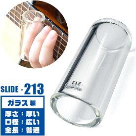 スライドバー ジムダンロップ GLASS SLIDE 213 (ガラス製 ボトルネック)