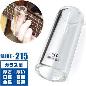 スライドバー ジムダンロップ GLASS SLIDE 215 (ガラス製 ボトルネック)