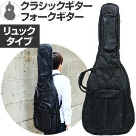 クラシックギター ケース ARIA GBN-CG (リュックタイプ アコースティック ギターケース)
