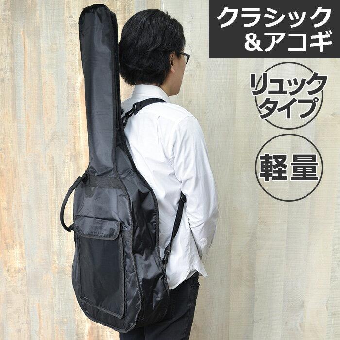 ギターケース(クラシックギター フォークサイズ・アコースティックギター 兼用)SC-30