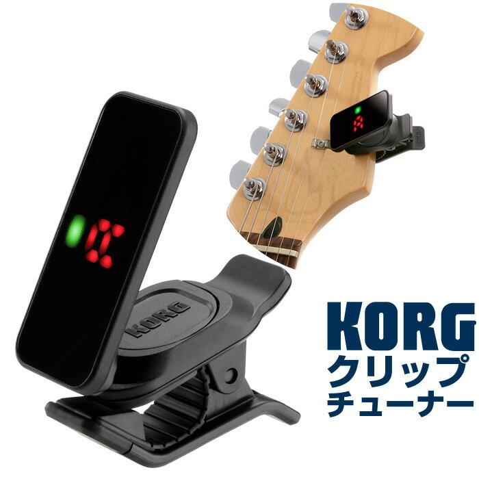 チューナー コルグ KORG Pitchclip 2 (チューナー ギター) (チューナー ウクレレ) PC-2