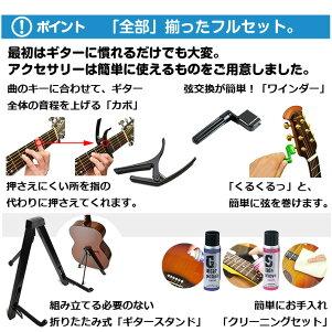 エレアコEAW-01入門初心者セット