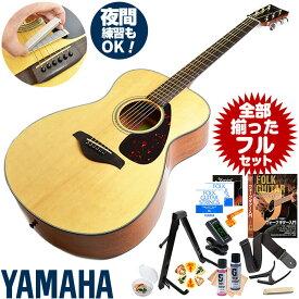 アコースティックギター 初心者セット ヤマハ アコギ YAMAHA FS800 ギター 初心者 16点 入門 セット