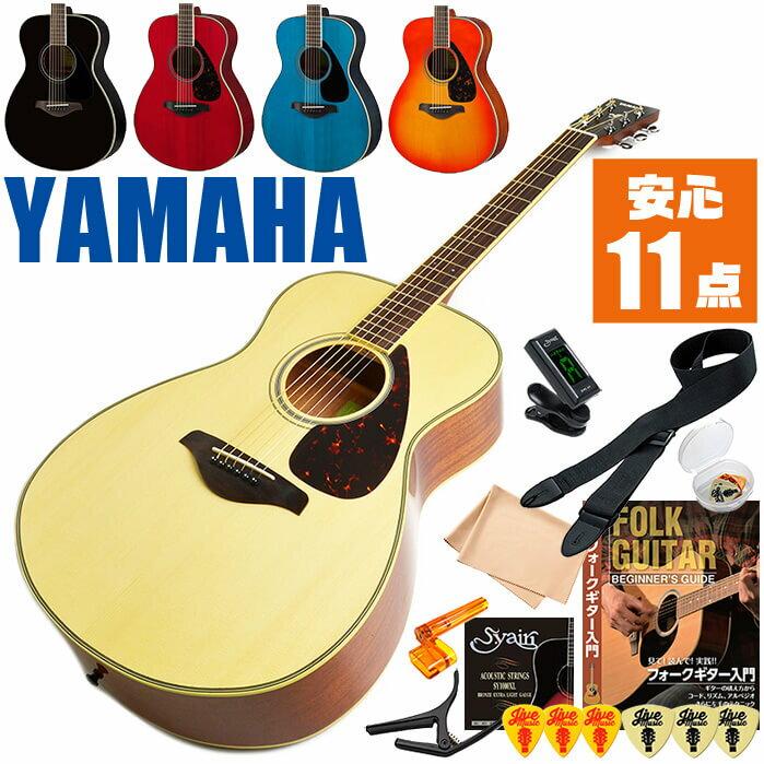 アコースティックギター 初心者セット ヤマハ アコギ YAMAHA FS820 13点 入門 セット