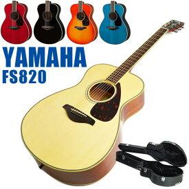 アコースティックギター 初心者 ヤマハ アコギ YAMAHA FS820 アコギ 入門モデル (ハードケース付属)