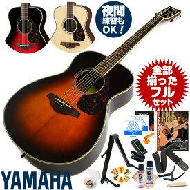 アコースティックギター 初心者セット ヤマハ アコギ YAMAHA FS830 ギター 初心者 16点 入門 セット