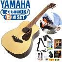 アコースティックギター 初心者セット ヤマハ JR2 YAMAHA アコギ 15点 (ギター 初心者 入門 セット)