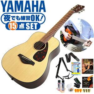 アコースティックギター 初心者セット YAMAHA JR2 ヤマハ アコギ 16点 ミニギター (アコースティック ギター 初心者 入門 セット)