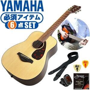 アコースティックギター 初心者セット YAMAHA JR2 ヤマハ アコギ 6点 ミニギター (アコースティック ギター 初心者 入門 セット)