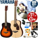 アコースティックギター 初心者セット ヤマハ アコギ YAMAHA JR2 (ギター 初心者 入門 セット 12点) ミニギター