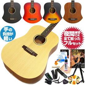 アコースティックギター 初心者セット Sヤイリ アコギ YD-04 (ギター 初心者 15点 入門セット)