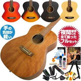アコースティックギター 初心者セット Sヤイリ アコギ YF-04 (ギター 初心者 15点 入門セット)