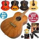 アコースティックギター 初心者セット Sヤイリ アコギ YF-04 (ギター 初心者 9点 入門セット)