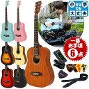 アコースティックギター 初心者セット アコギ Sヤイリ YM-02 ミニギター (S.Yairi ギター 初心者 入門 セット 6点)